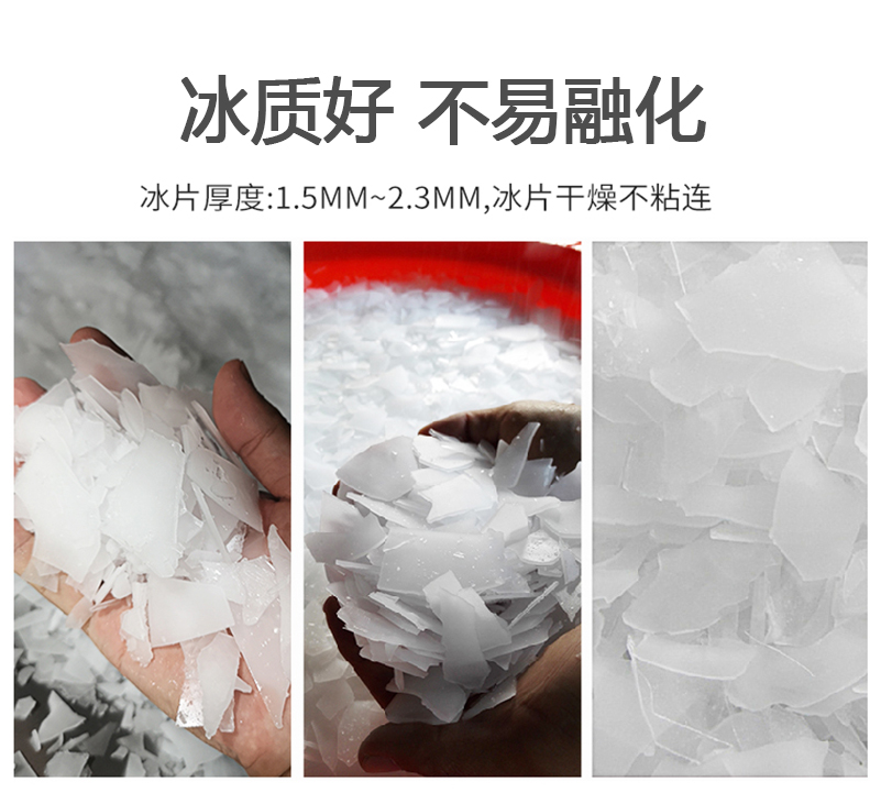 200公斤片冰机-明档款(图6)