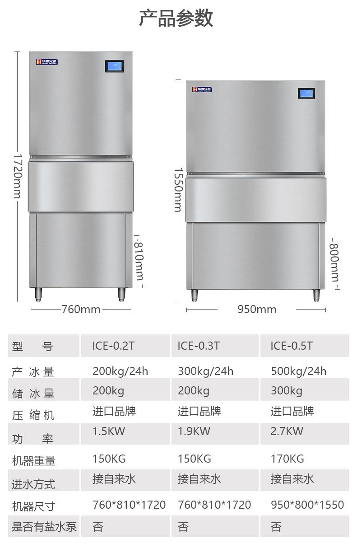 200公斤片冰机-明档款(图7)